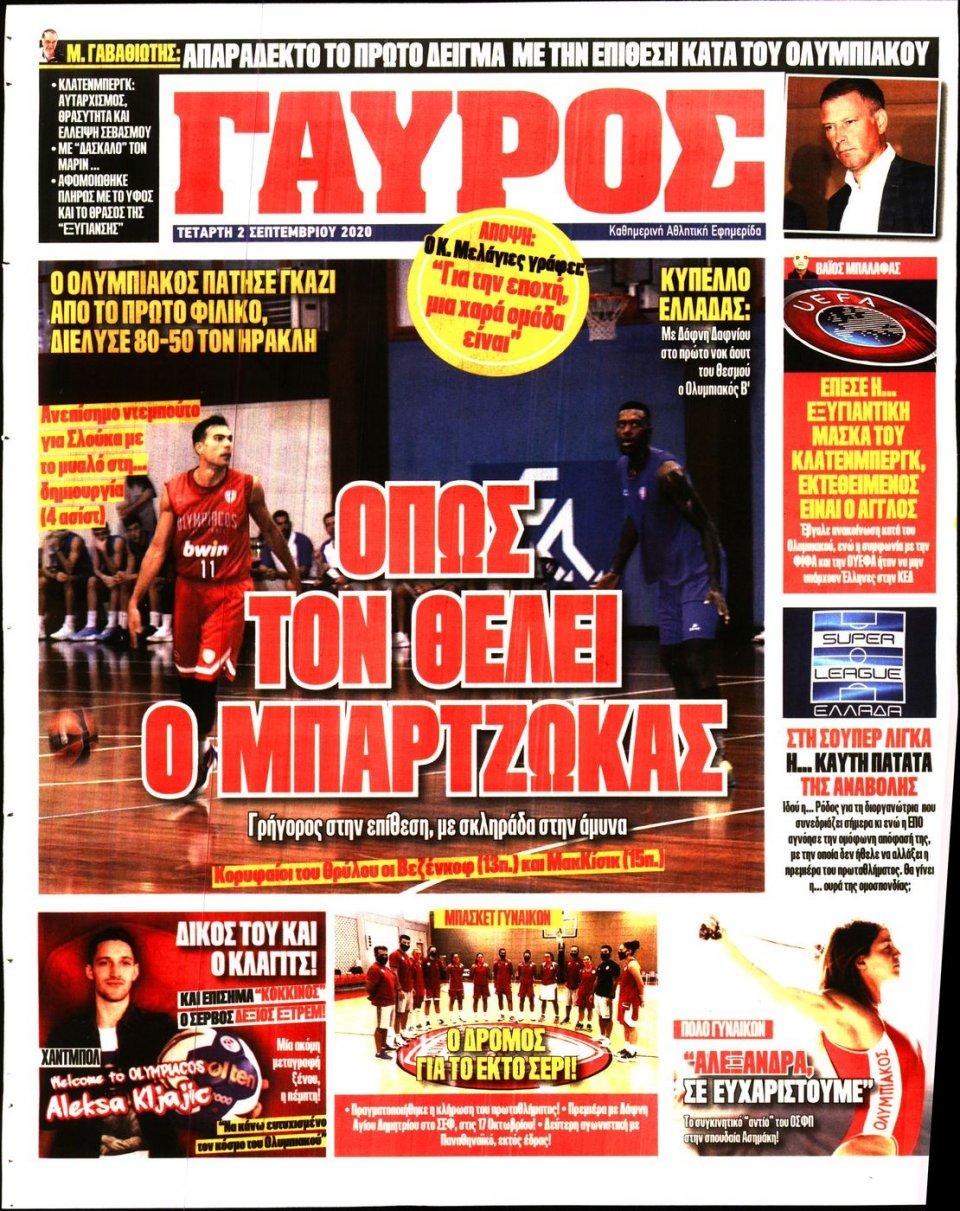 Οπισθόφυλλο Εφημερίδας - Πρωταθλητής - 2020-09-02