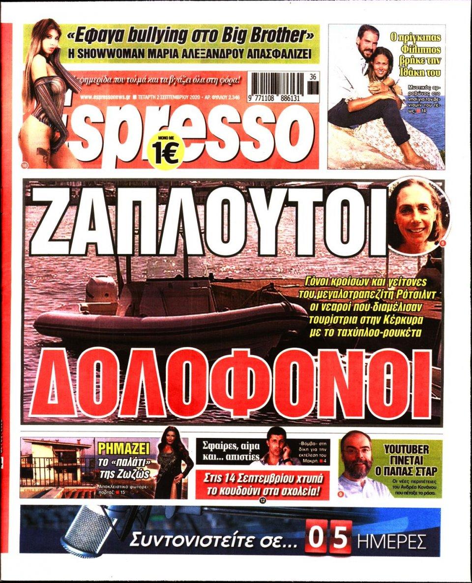 Πρωτοσέλιδο Εφημερίδας - Espresso - 2020-09-02