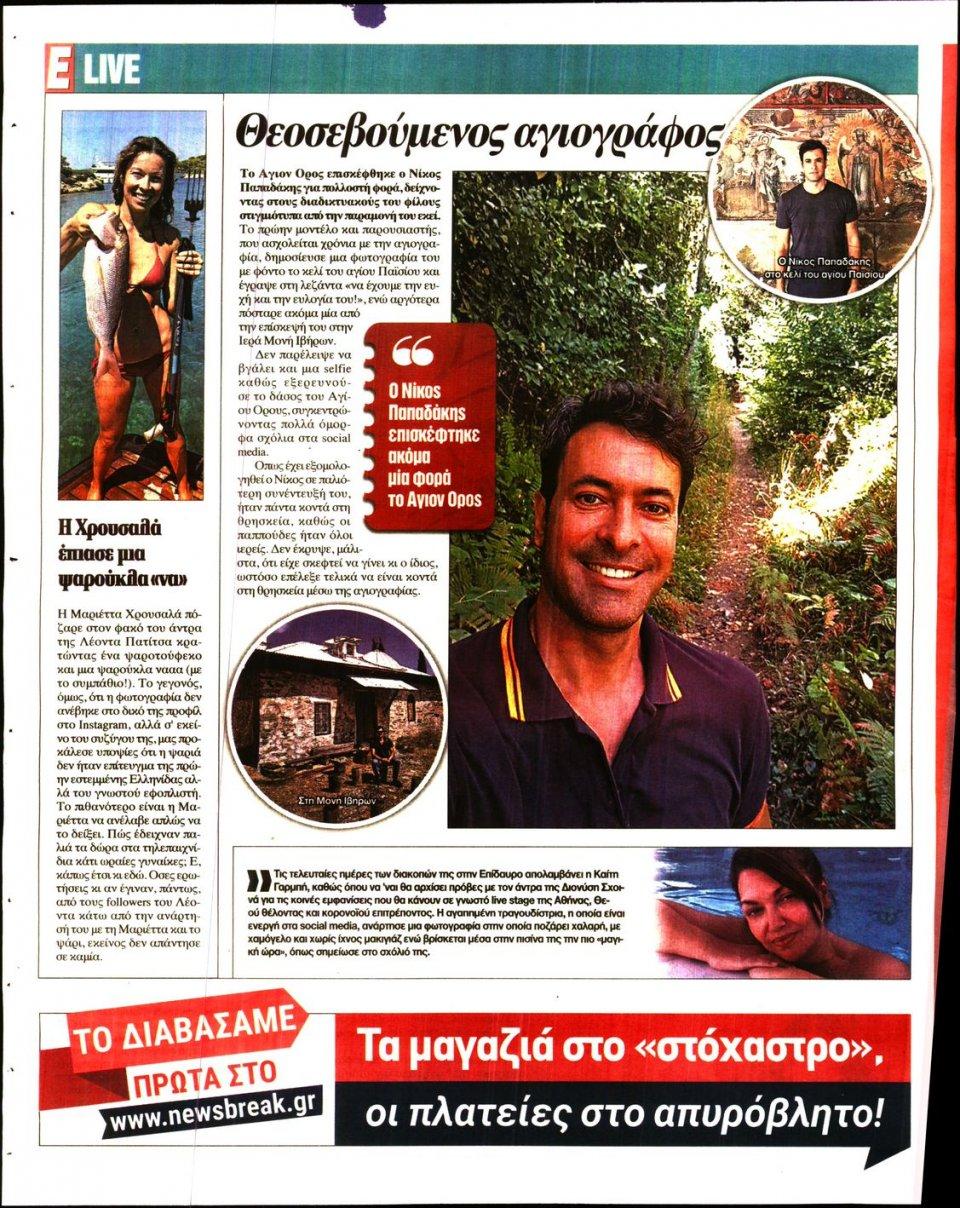 Οπισθόφυλλο Εφημερίδας - Espresso - 2020-09-02