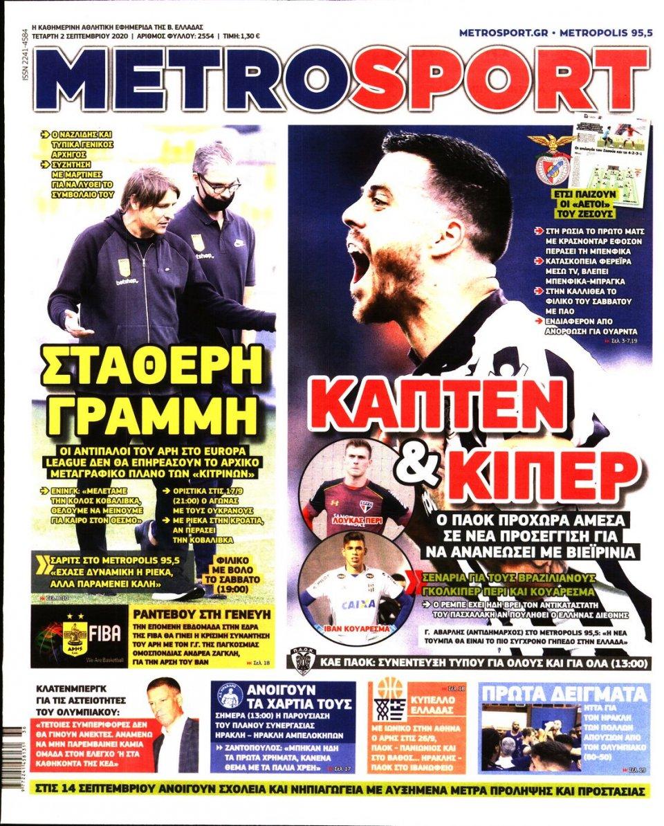 Πρωτοσέλιδο Εφημερίδας - METROSPORT - 2020-09-02