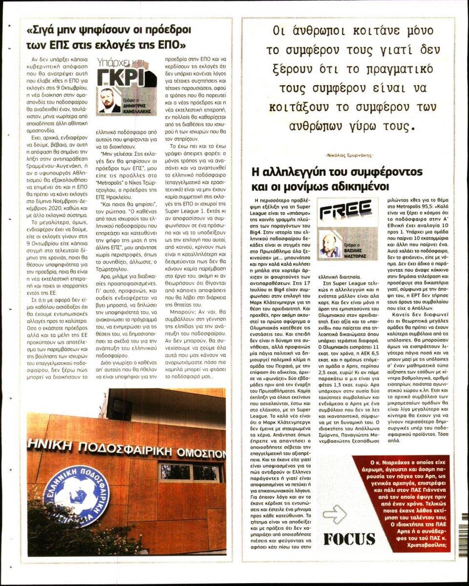 Οπισθόφυλλο Εφημερίδας - METROSPORT - 2020-09-02