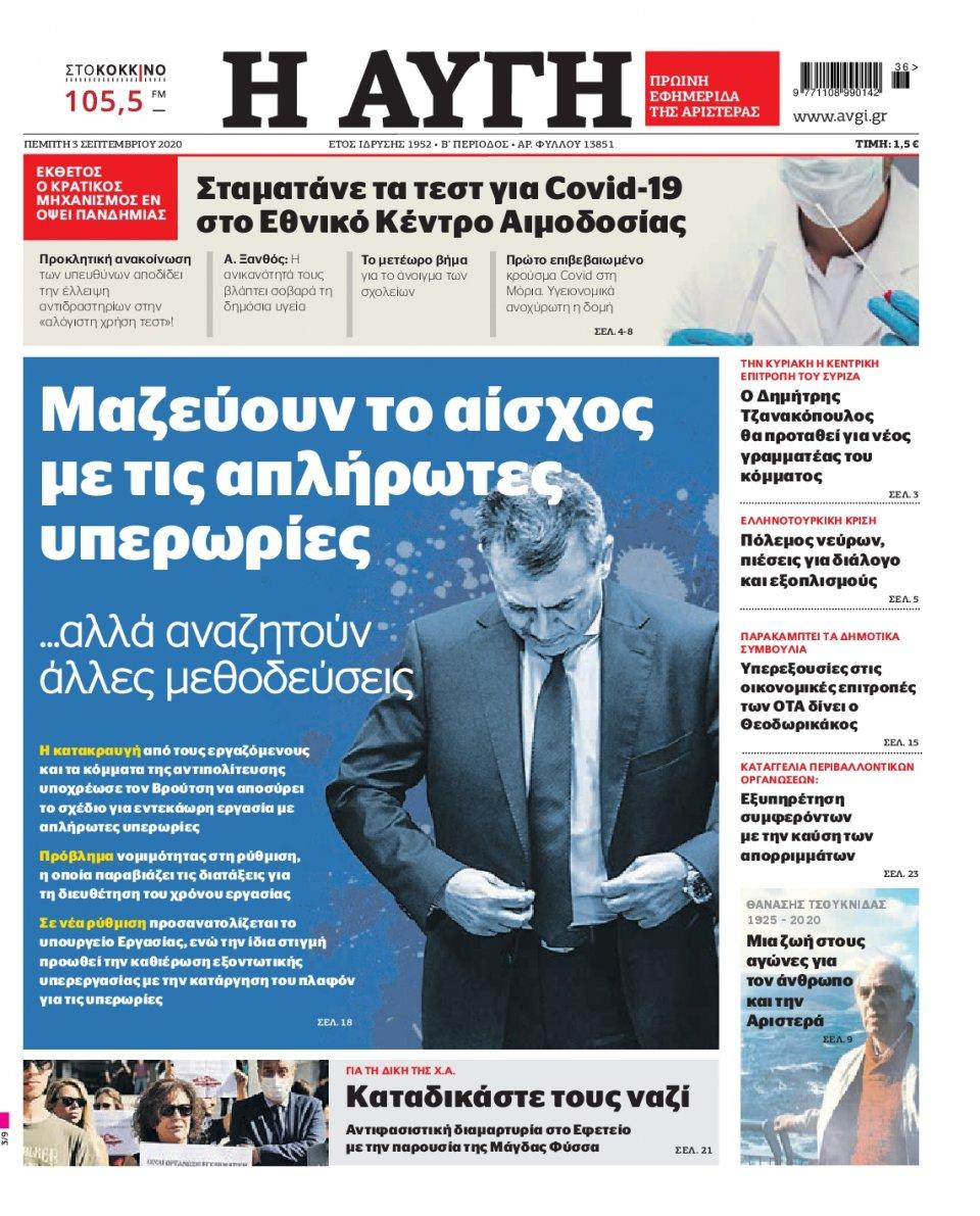 Πρωτοσέλιδο Εφημερίδας - Αυγή - 2020-09-03