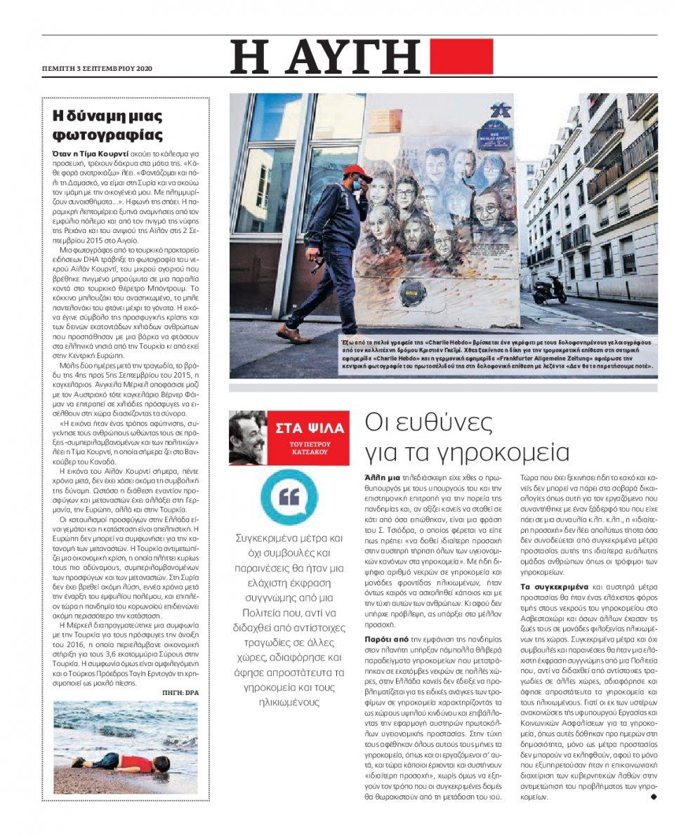 Οπισθόφυλλο Εφημερίδας - Αυγή - 2020-09-03