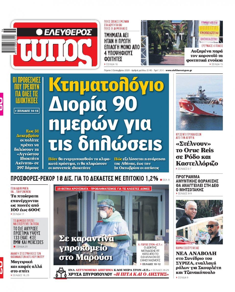 Πρωτοσέλιδο Εφημερίδας - Ελεύθερος Τύπος - 2020-09-03