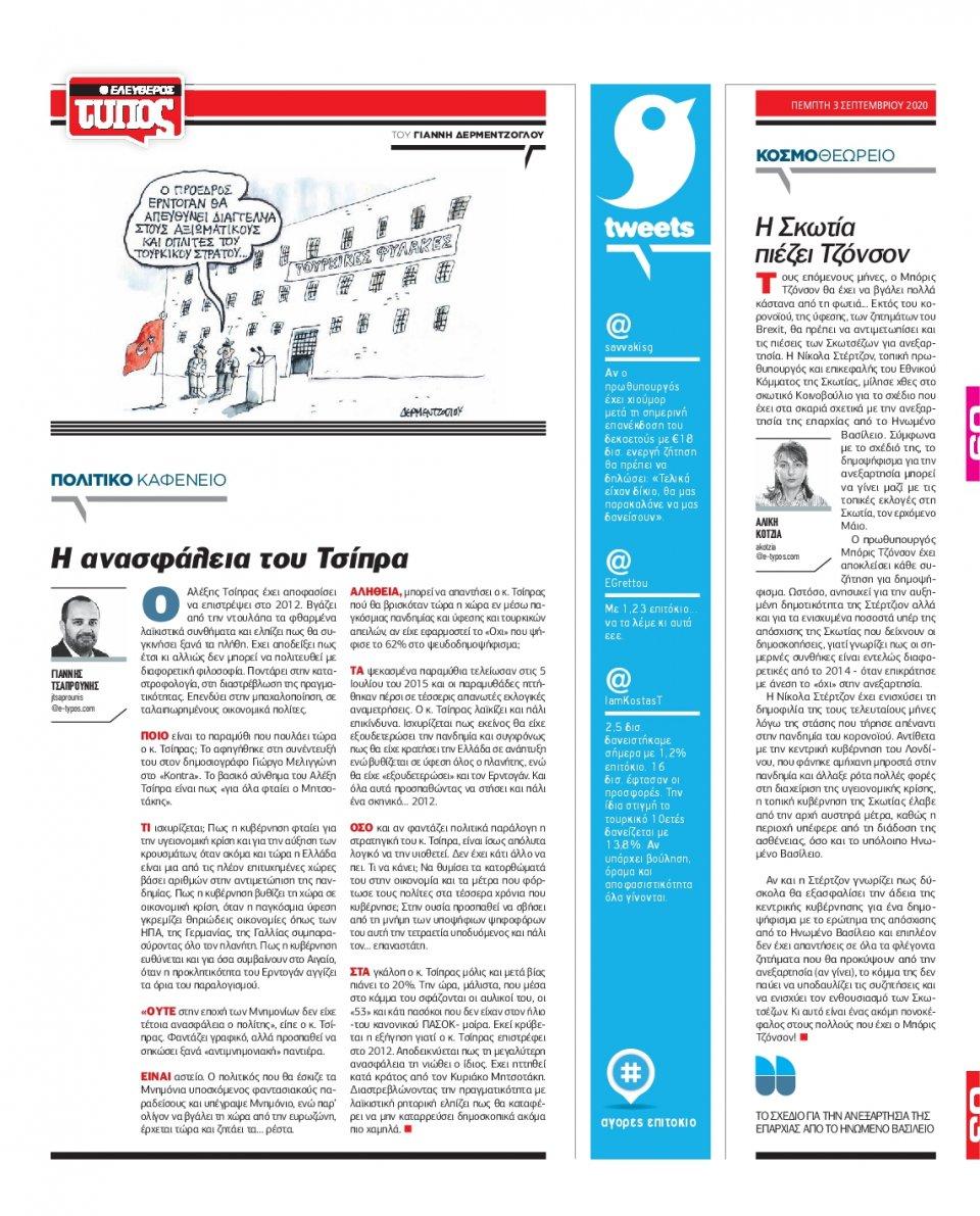 Οπισθόφυλλο Εφημερίδας - Ελεύθερος Τύπος - 2020-09-03