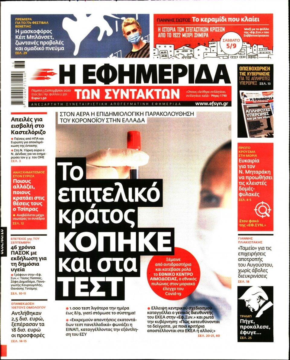 Πρωτοσέλιδο Εφημερίδας - Η ΕΦΗΜΕΡΙΔΑ ΤΩΝ ΣΥΝΤΑΚΤΩΝ - 2020-09-03