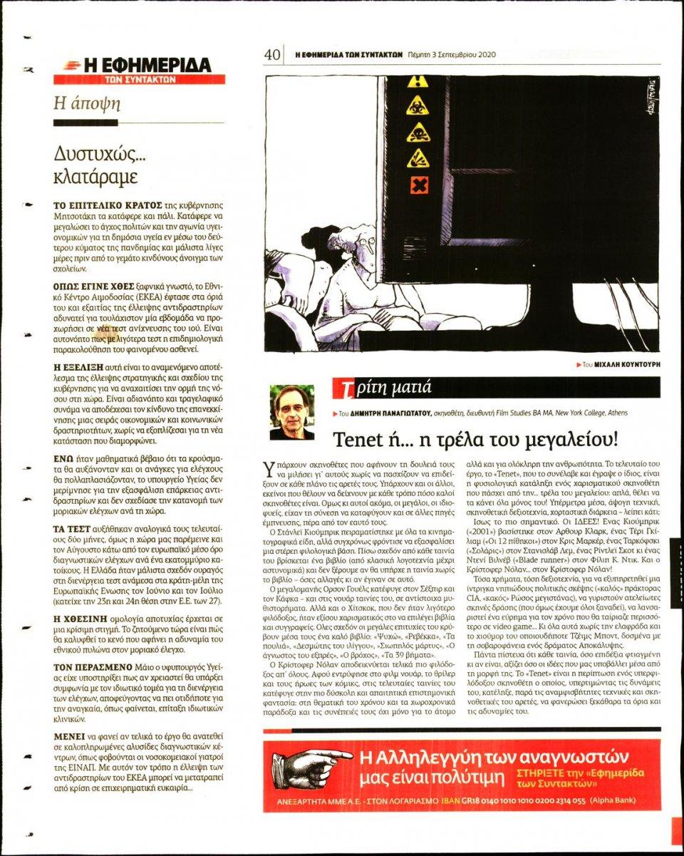 Οπισθόφυλλο Εφημερίδας - Η ΕΦΗΜΕΡΙΔΑ ΤΩΝ ΣΥΝΤΑΚΤΩΝ - 2020-09-03
