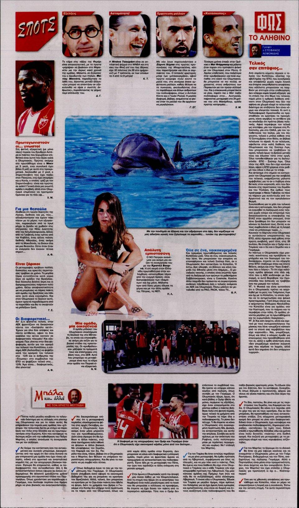 Οπισθόφυλλο Εφημερίδας - Φως των Σπορ - 2020-09-03