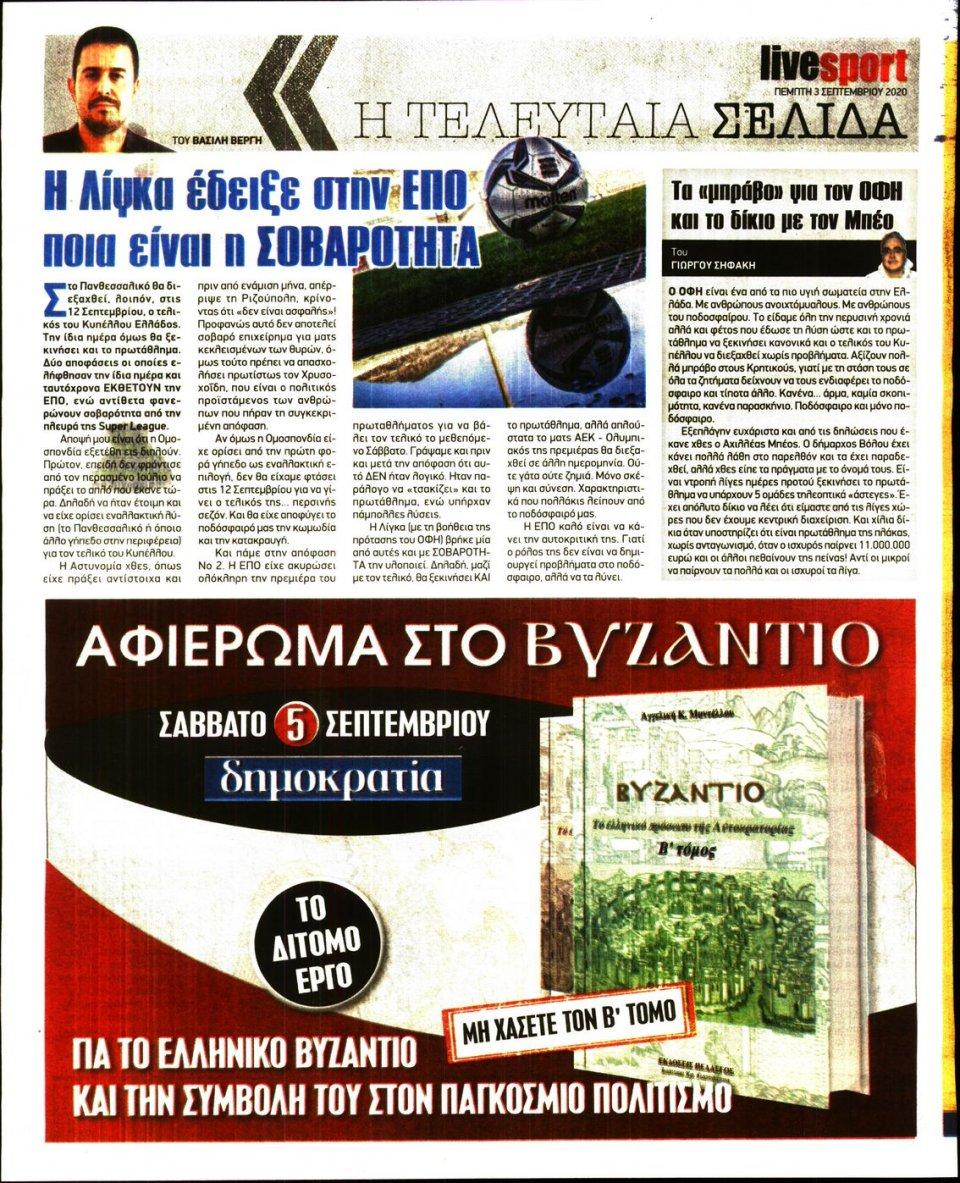 Οπισθόφυλλο Εφημερίδας - LIVE SPORT - 2020-09-03