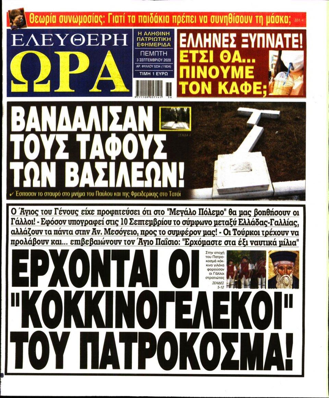 Πρωτοσέλιδο Εφημερίδας - Ελεύθερη Ώρα - 2020-09-03
