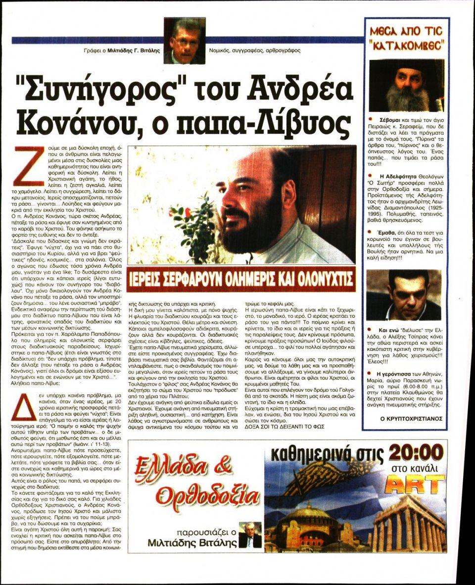 Οπισθόφυλλο Εφημερίδας - Ελεύθερη Ώρα - 2020-09-03