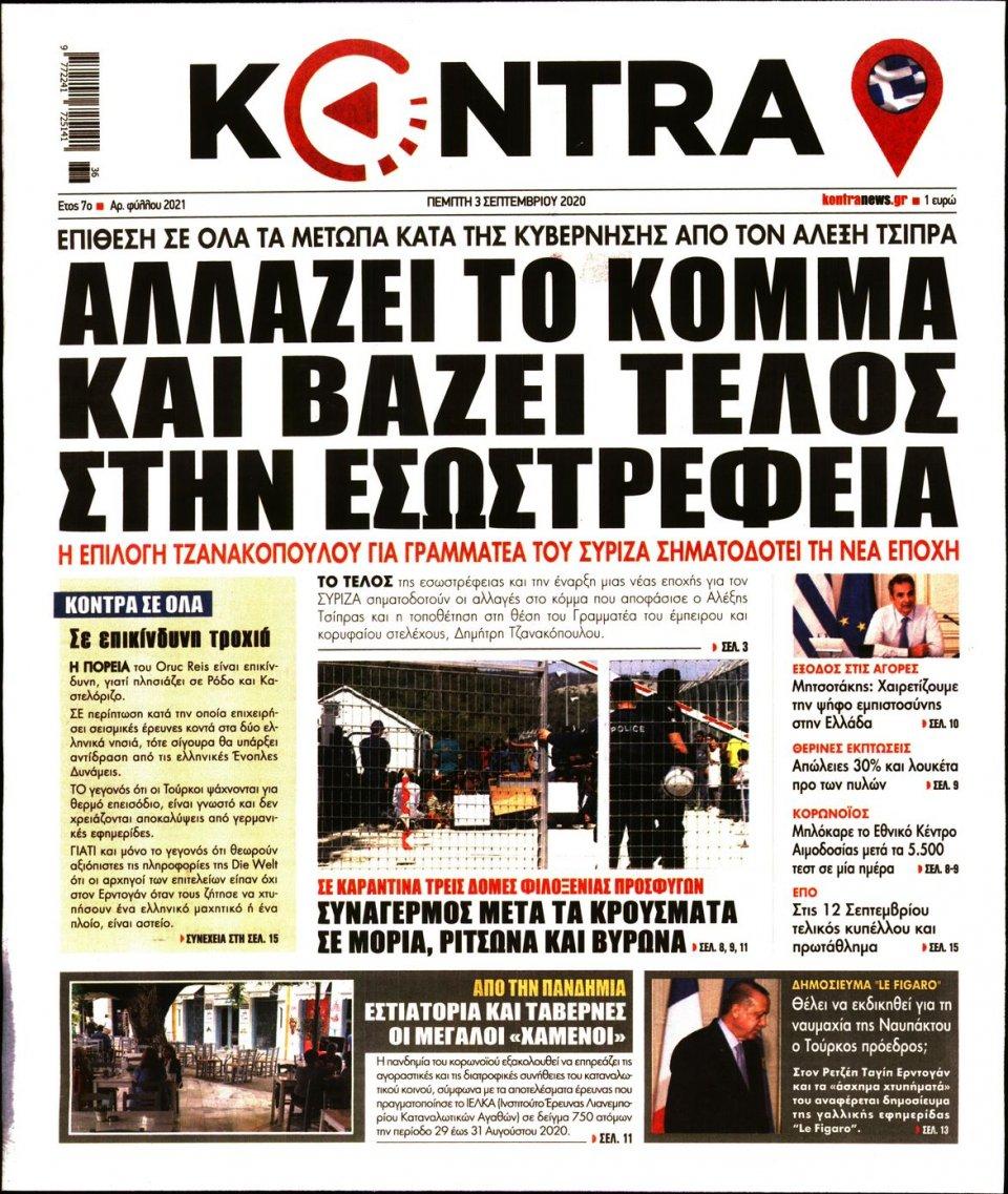 Πρωτοσέλιδο Εφημερίδας - KONTRA NEWS - 2020-09-03
