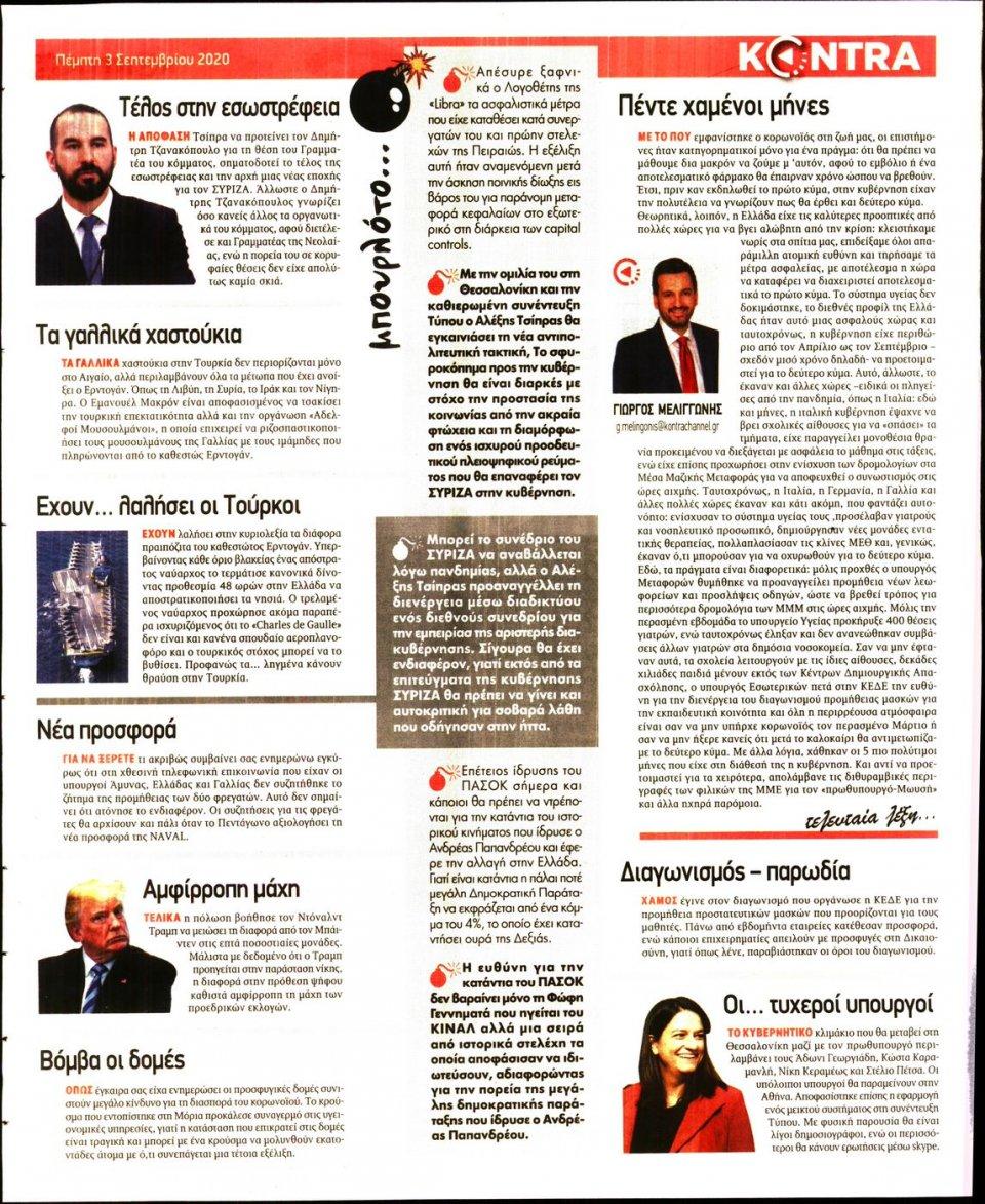 Οπισθόφυλλο Εφημερίδας - KONTRA NEWS - 2020-09-03