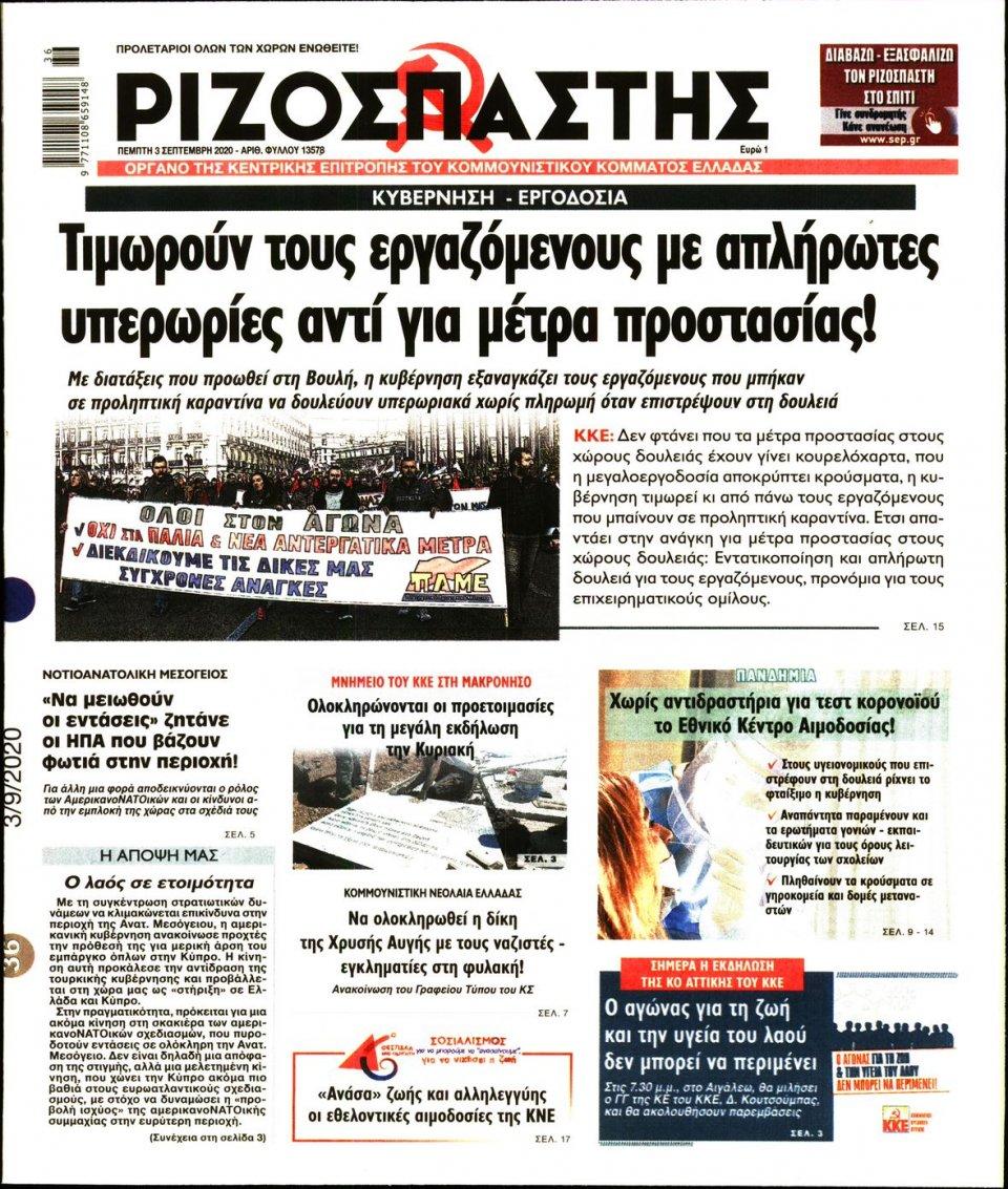 Πρωτοσέλιδο Εφημερίδας - Ριζοσπάστης - 2020-09-03