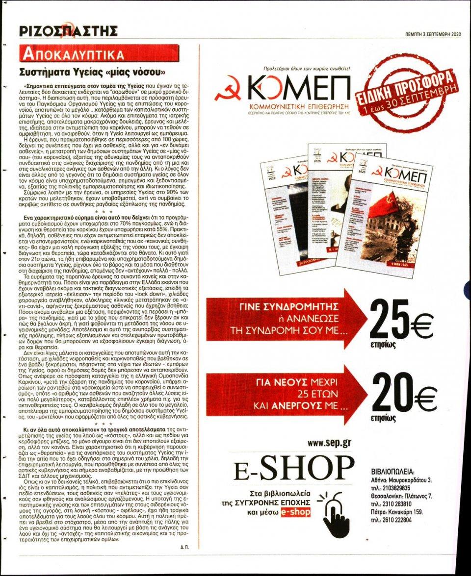 Οπισθόφυλλο Εφημερίδας - Ριζοσπάστης - 2020-09-03