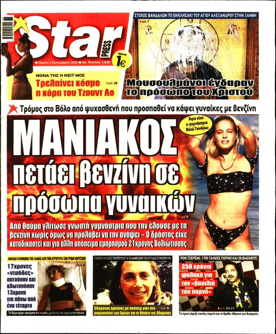 Πρωτοσέλιδο Εφημερίδας - STAR PRESS - 2020-09-03