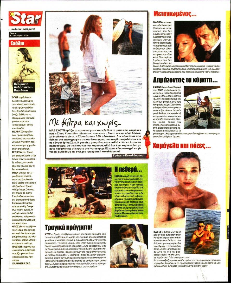 Οπισθόφυλλο Εφημερίδας - STAR PRESS - 2020-09-03