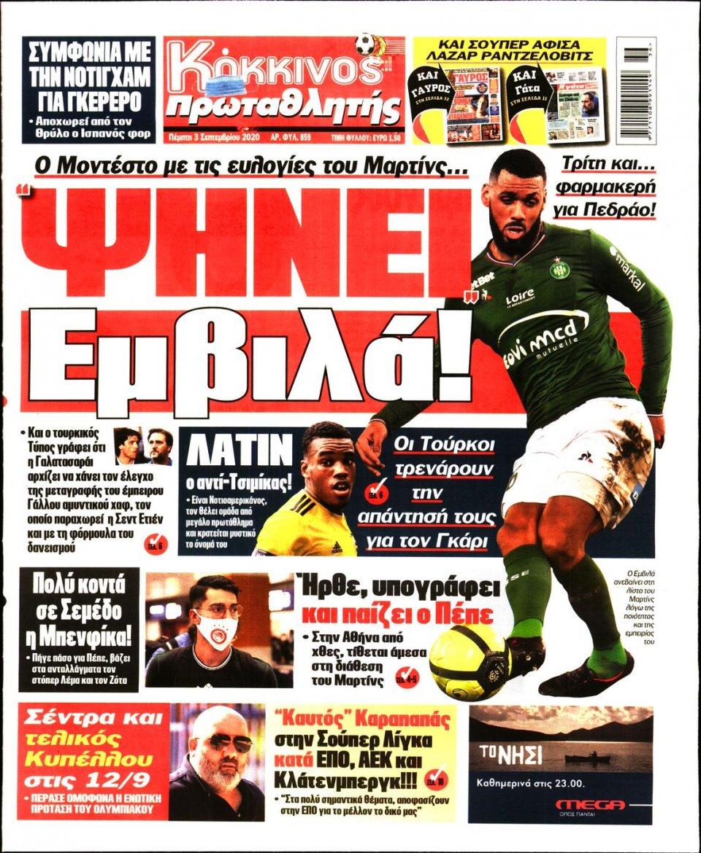 Πρωτοσέλιδο Εφημερίδας - Πρωταθλητής - 2020-09-03
