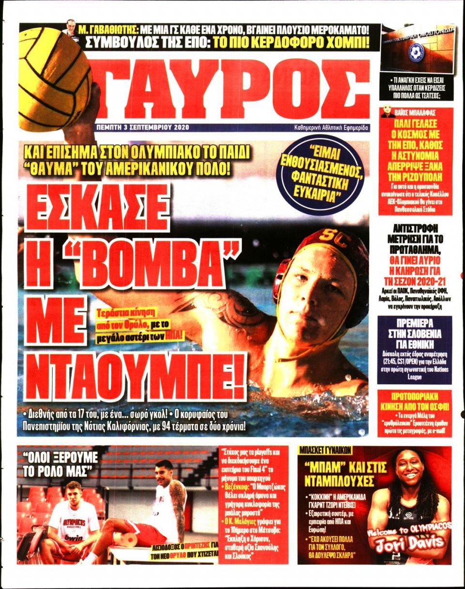 Οπισθόφυλλο Εφημερίδας - Πρωταθλητής - 2020-09-03