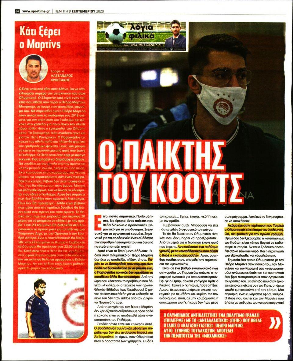 Οπισθόφυλλο Εφημερίδας - SPORTIME - 2020-09-03