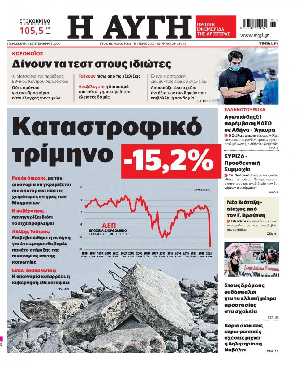 Πρωτοσέλιδο Εφημερίδας - Αυγή - 2020-09-04