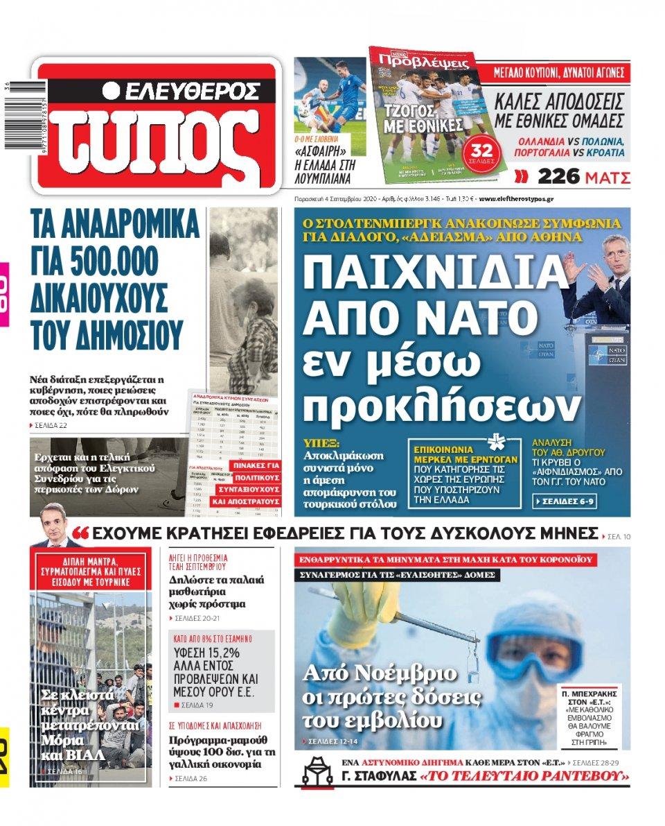 Πρωτοσέλιδο Εφημερίδας - Ελεύθερος Τύπος - 2020-09-04