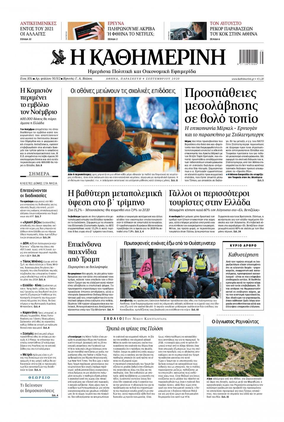 Πρωτοσέλιδο Εφημερίδας - Καθημερινή - 2020-09-04