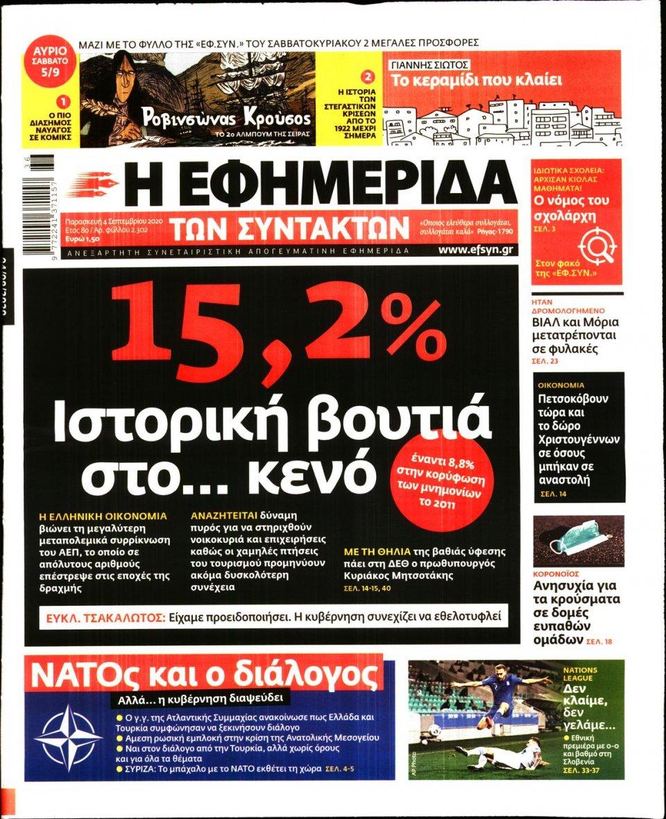 Πρωτοσέλιδο Εφημερίδας - Η ΕΦΗΜΕΡΙΔΑ ΤΩΝ ΣΥΝΤΑΚΤΩΝ - 2020-09-04