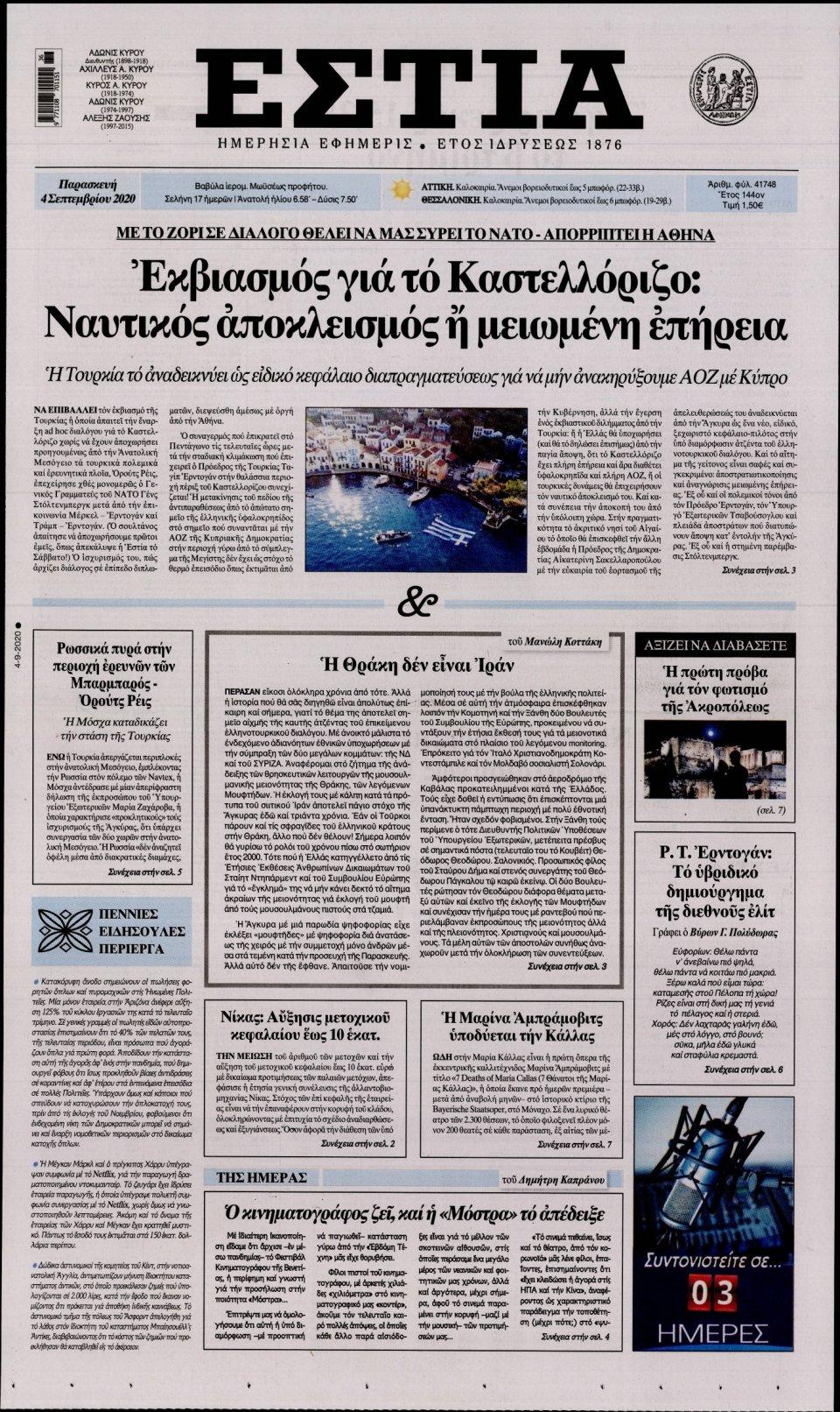 Πρωτοσέλιδο Εφημερίδας - Εστία - 2020-09-04