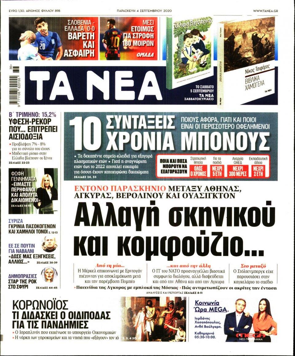 Πρωτοσέλιδο Εφημερίδας - Τα Νέα - 2020-09-04