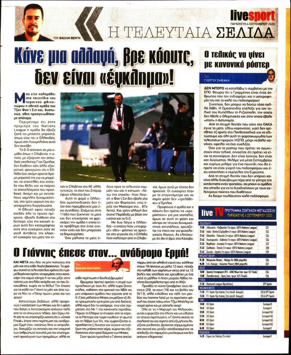 Οπισθόφυλλο Εφημερίδας - LIVE SPORT - 2020-09-04