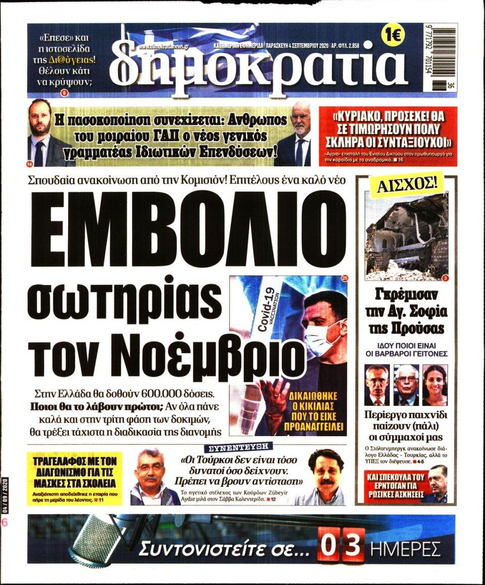 Πρωτοσέλιδο Εφημερίδας - ΔΗΜΟΚΡΑΤΙΑ - 2020-09-04