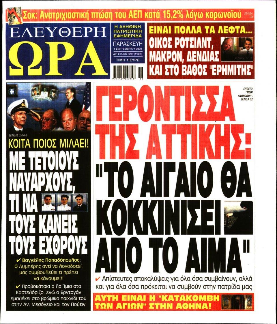 Πρωτοσέλιδο Εφημερίδας - Ελεύθερη Ώρα - 2020-09-04