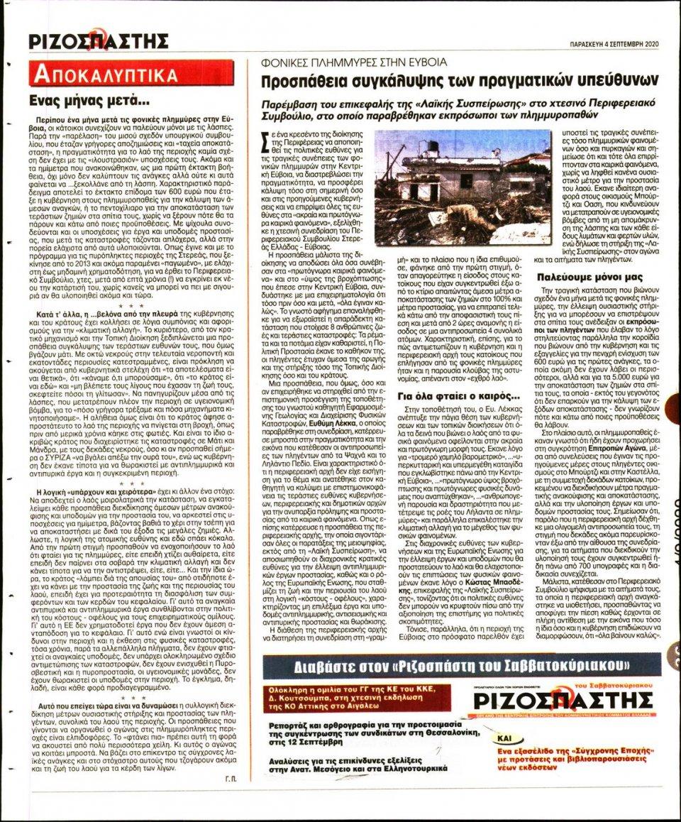 Οπισθόφυλλο Εφημερίδας - Ριζοσπάστης - 2020-09-04