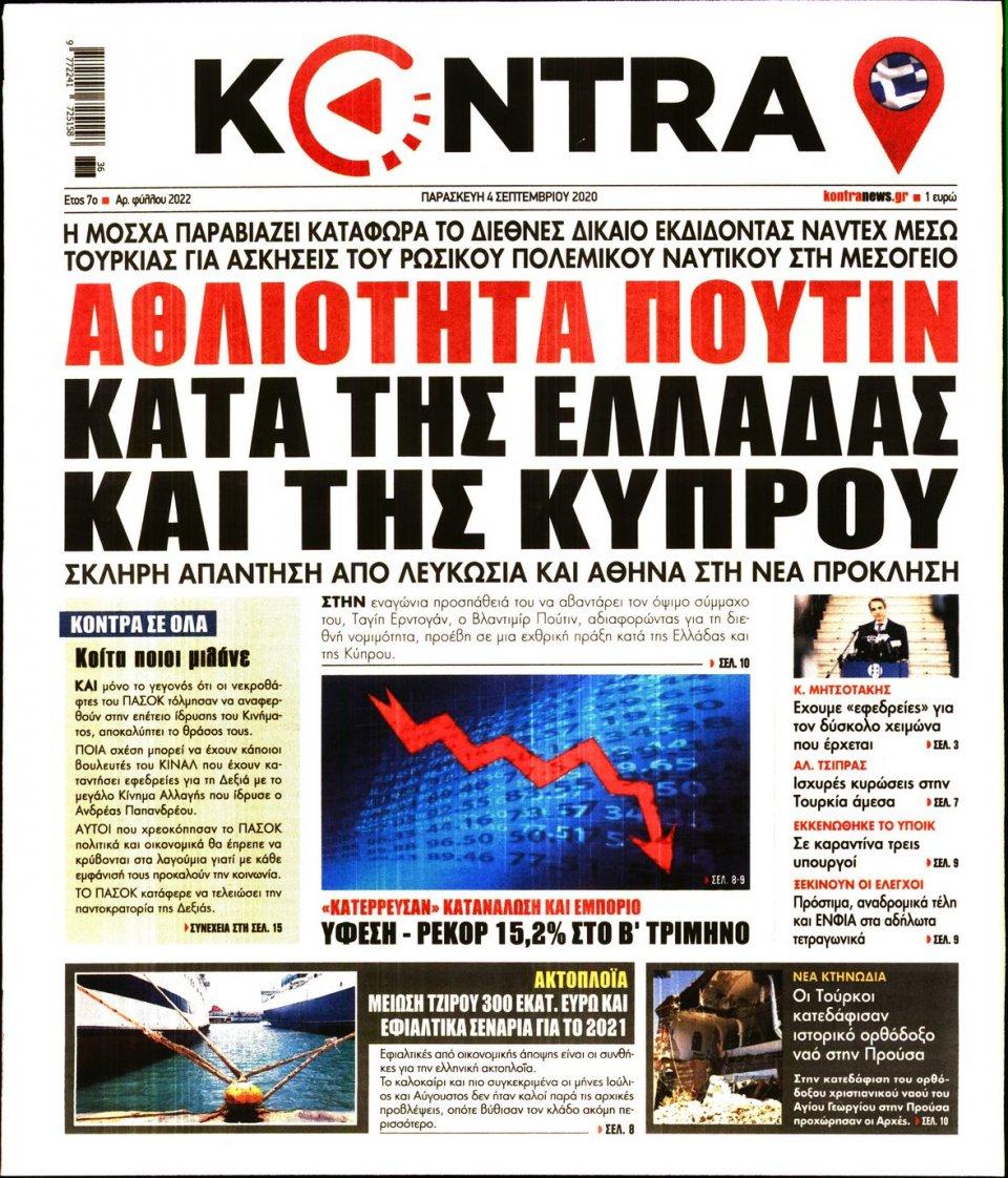 Πρωτοσέλιδο Εφημερίδας - KONTRA NEWS - 2020-09-04