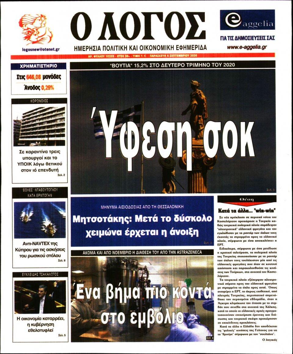 Πρωτοσέλιδο Εφημερίδας - Λόγος - 2020-09-04
