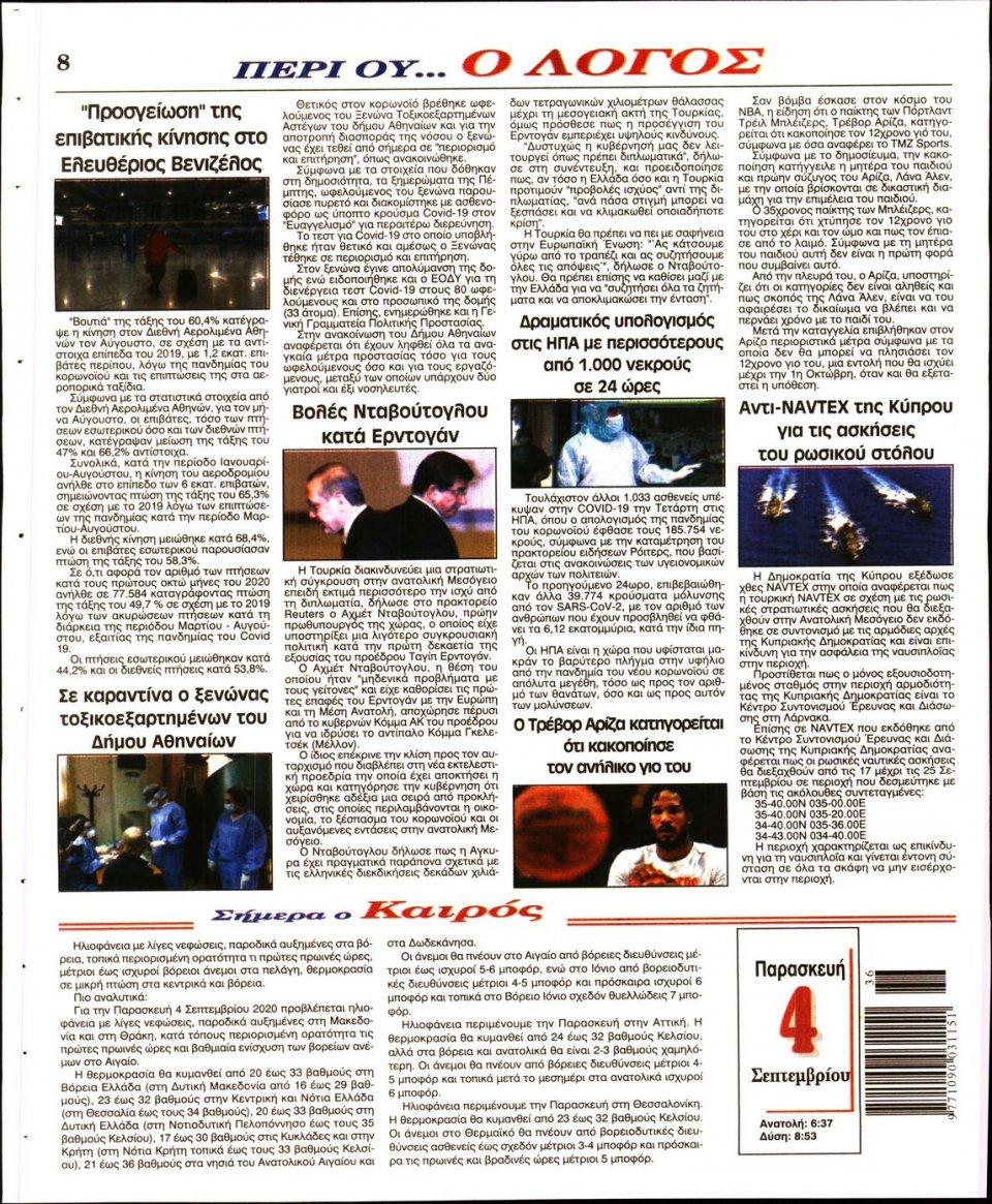 Οπισθόφυλλο Εφημερίδας - Λόγος - 2020-09-04