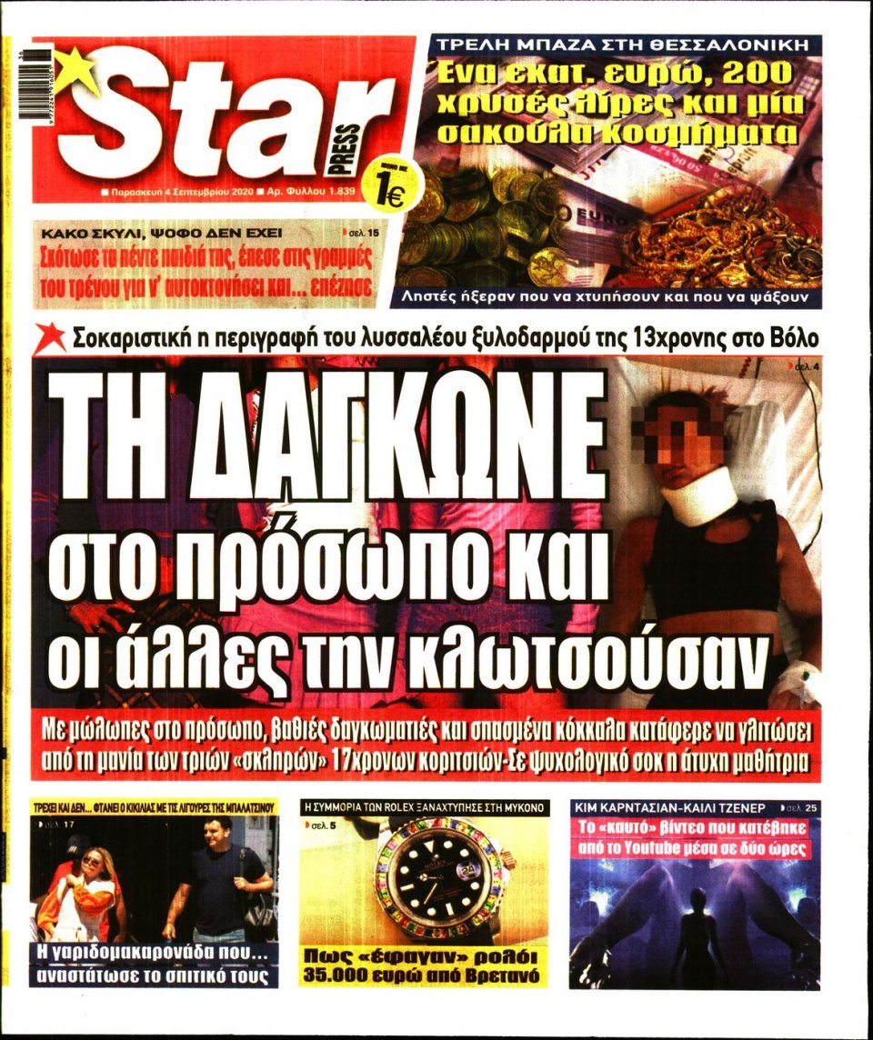 Πρωτοσέλιδο Εφημερίδας - STAR PRESS - 2020-09-04