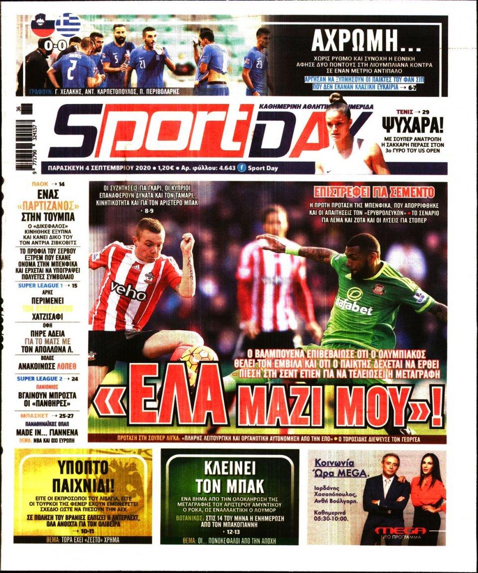 Πρωτοσέλιδο Εφημερίδας - Sportday - 2020-09-04