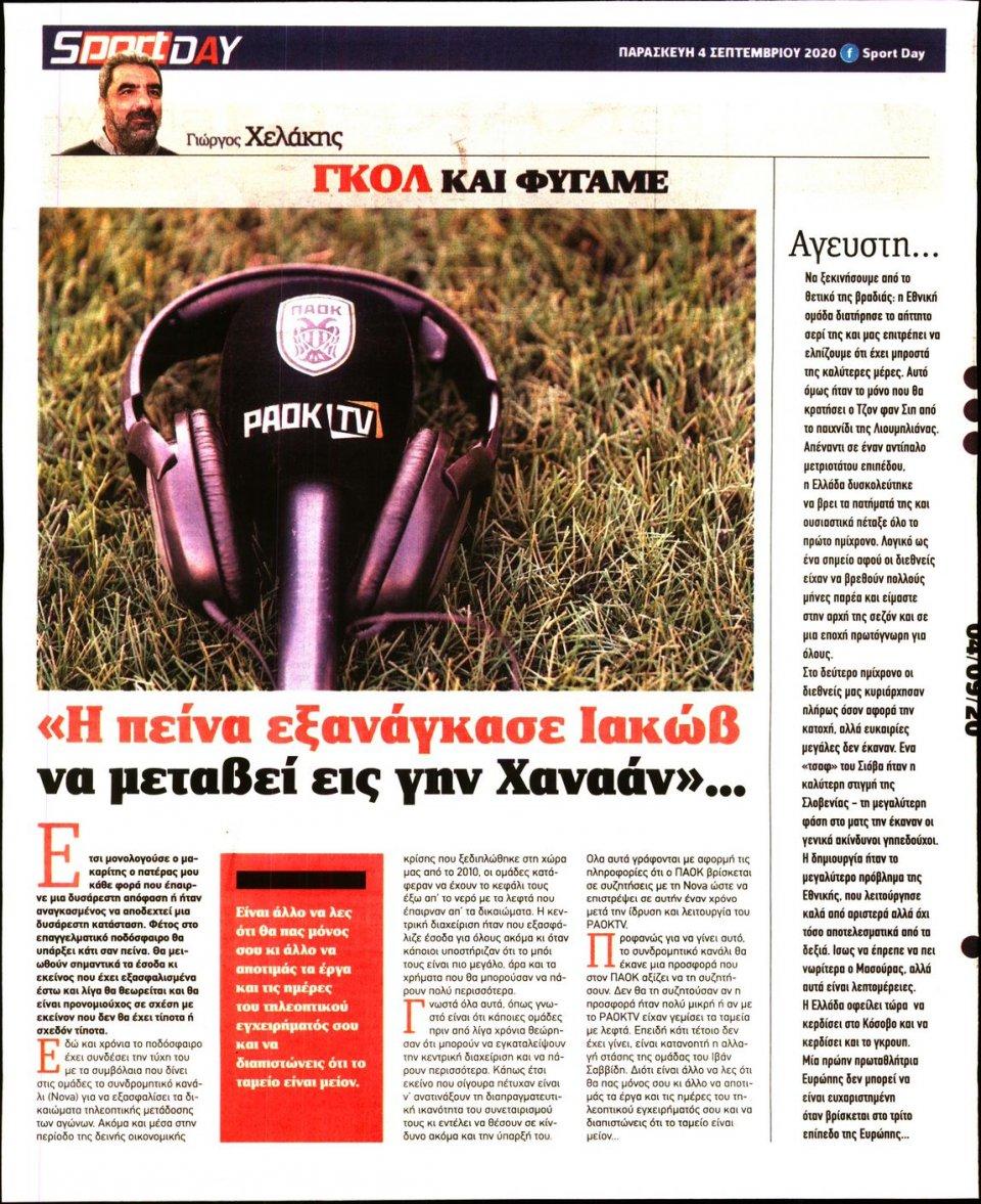 Οπισθόφυλλο Εφημερίδας - Sportday - 2020-09-04