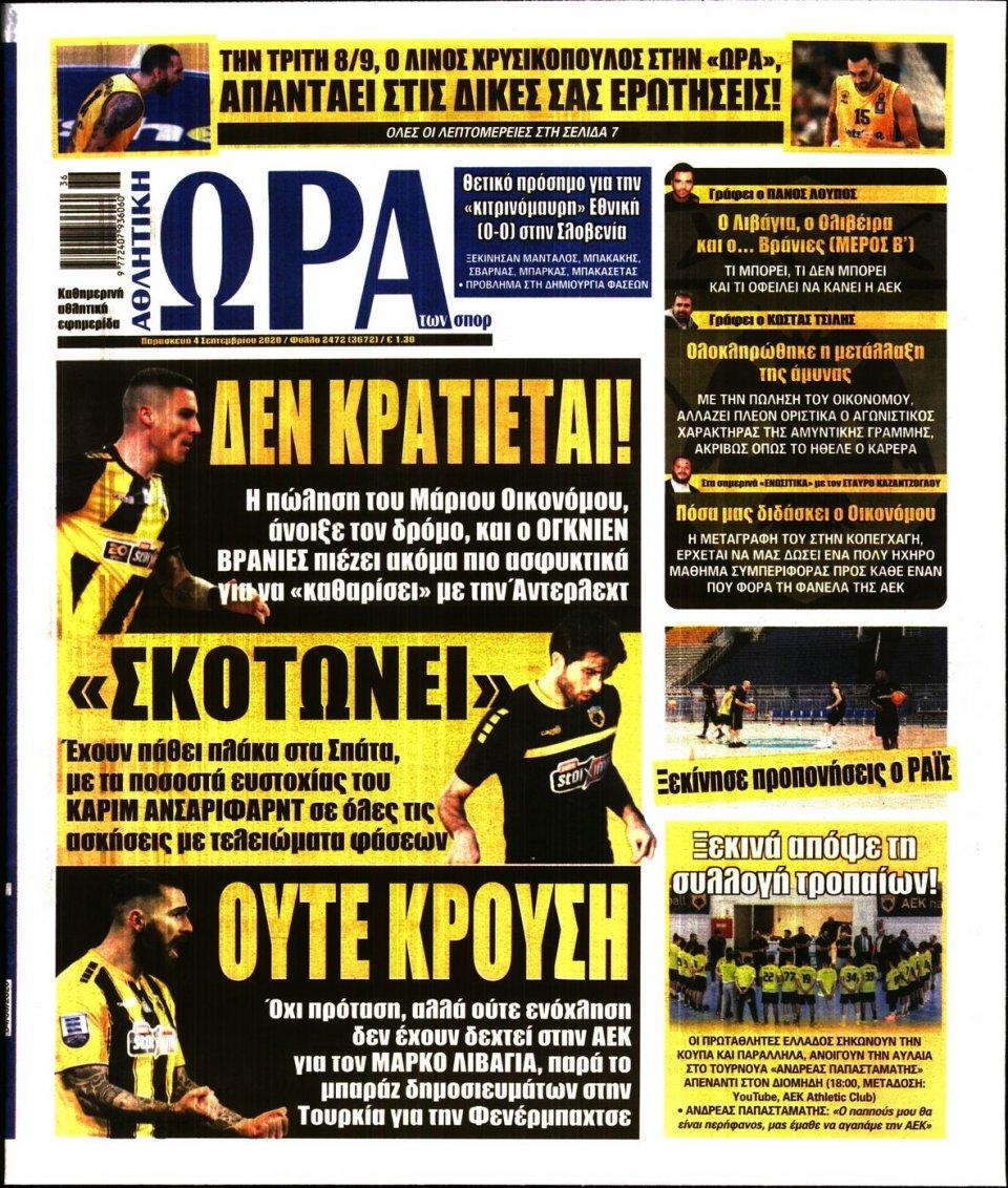 Πρωτοσέλιδο Εφημερίδας - Ώρα για Σπόρ - 2020-09-04