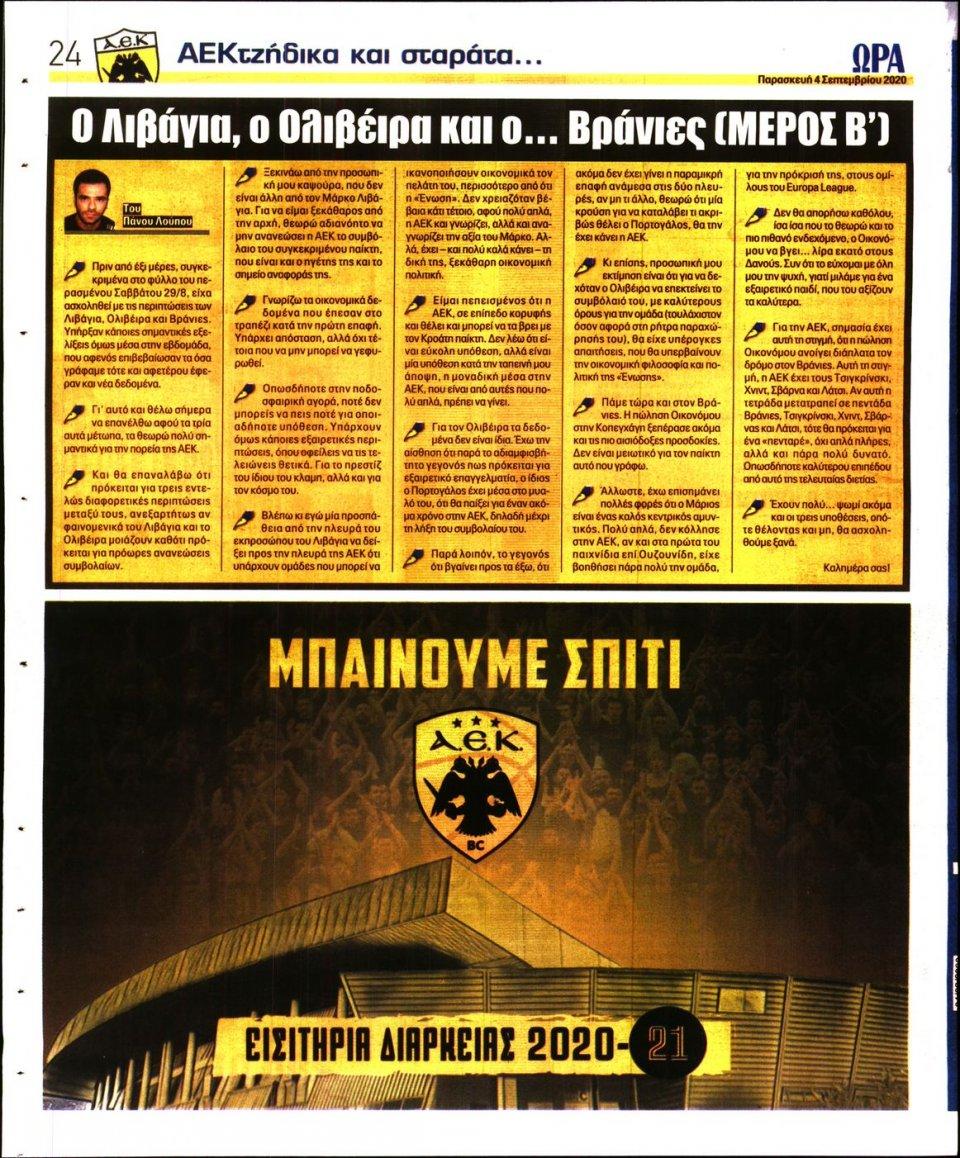 Οπισθόφυλλο Εφημερίδας - Ώρα για Σπόρ - 2020-09-04