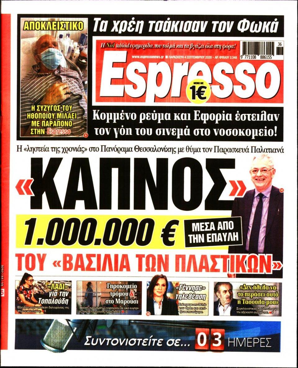 Πρωτοσέλιδο Εφημερίδας - Espresso - 2020-09-04