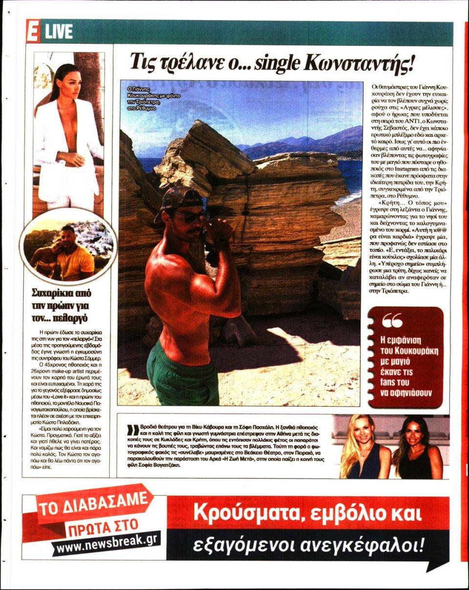Οπισθόφυλλο Εφημερίδας - Espresso - 2020-09-04