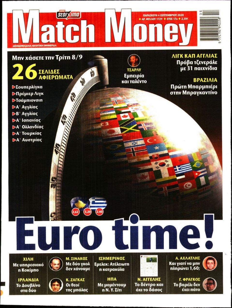 Πρωτοσέλιδο Εφημερίδας - Match Money - 2020-09-04