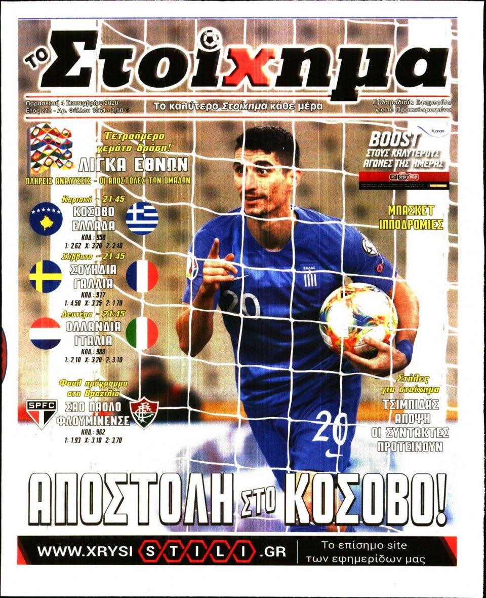 Πρωτοσέλιδο Εφημερίδας - Το Στοίχημα - 2020-09-04