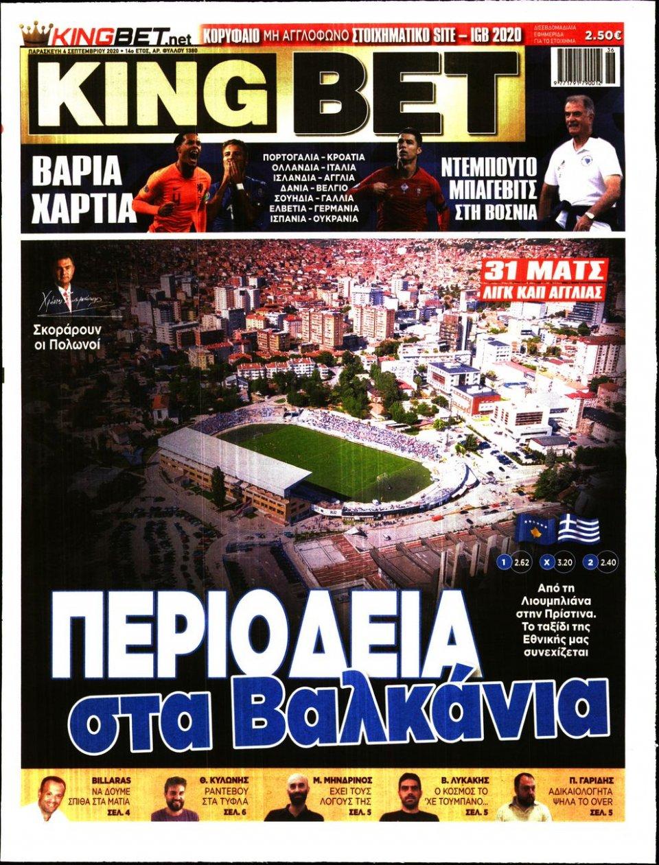 Πρωτοσέλιδο Εφημερίδας - King Bet - 2020-09-04