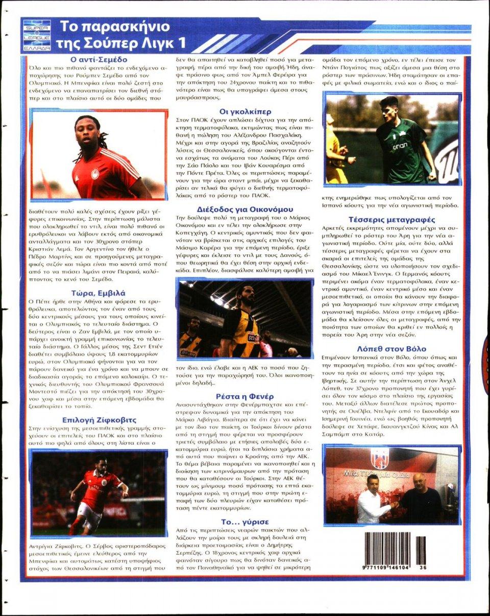 Οπισθόφυλλο Εφημερίδας - Το Στοίχημα - 2020-09-04