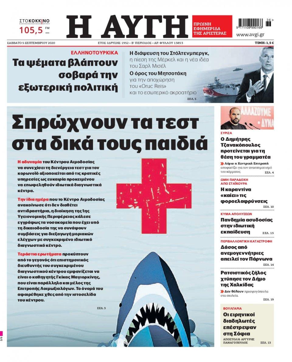 Πρωτοσέλιδο Εφημερίδας - Αυγή - 2020-09-05