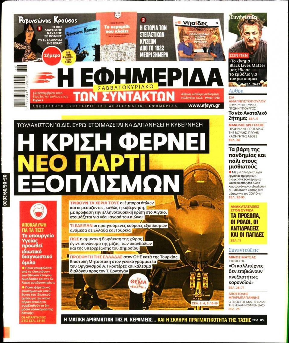 Πρωτοσέλιδο Εφημερίδας - Η ΕΦΗΜΕΡΙΔΑ ΤΩΝ ΣΥΝΤΑΚΤΩΝ - 2020-09-05